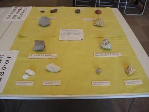 原料となる石や土を披露