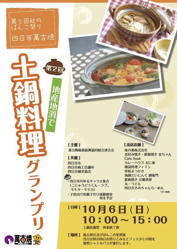 第2回土鍋料理グランプリ