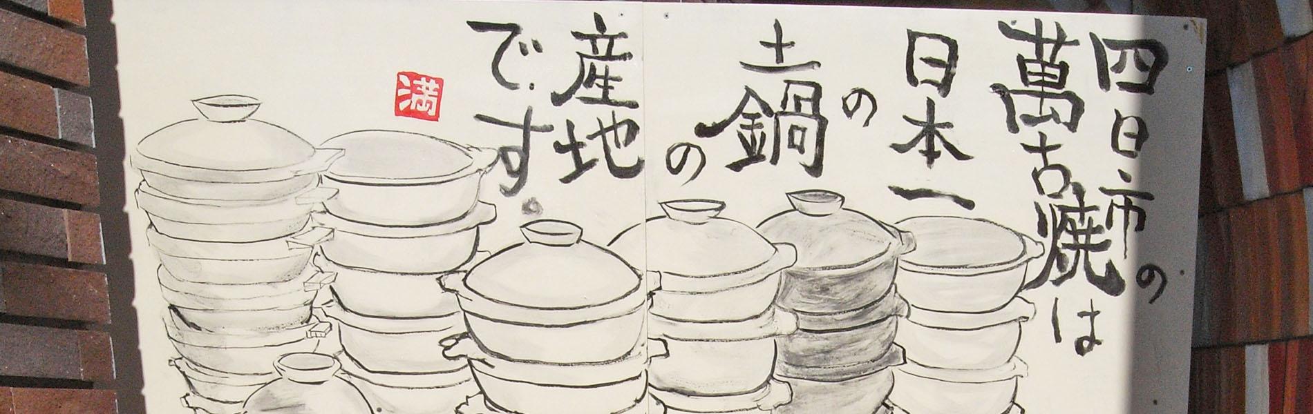 四日市の萬古焼は日本一の土鍋の産地です